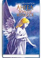 Книга Ангел с золотыми волосами Повесть Произведения для дополнительного чтения в 5 классе Зирка Мензатюк