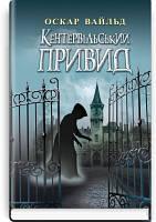 Книга Кентервильское привидение; Мальчик-звезда Оскар Уальд Произв. для дополнительного чтения 5 класс