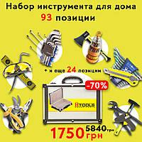 Набір інструменту 93 од. + ПОДАРУНОК , АКЦІЯ