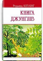 Книга Книга джунглей Редьярд Киплинг Произведения для дополнительного чтения 5 класс