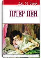 Книга Питер Пен Джеймс Барри Произведения для дополнительного чтения 5 класс