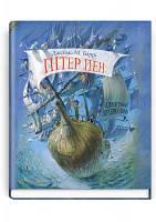 Книга Питер Пен Джеймс Барри Серія ''Скарбничка'' Произведения для дополнительного чтения 5 класс