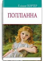 Книга Полианна Элеонор Портер Серія ''AMERICAN LIBRARY'' Произведения для дополнительного чтения 5 класс