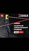 Будівельний лазерний рівень самонівелюються, червоний промінь, поворотна платформа на 360 Htools