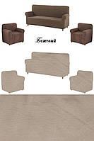 Комплект чохлів на диван і крісла без волани
