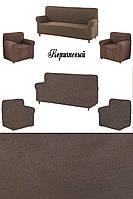 Комплект чохлів на диван і крісла без оборки Коричневий