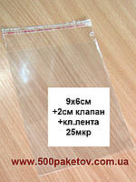 Пакет к/л 9х6см (с липучкой и клапаном)