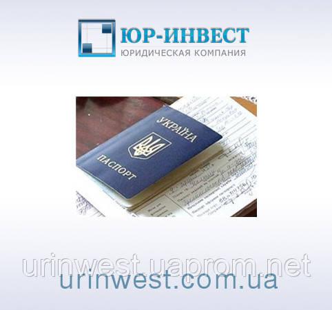 Вид на жительство в Украине.