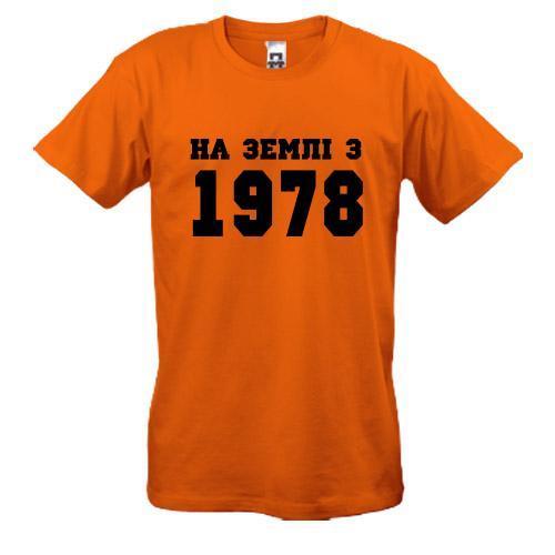 Футболка На землі з 1978