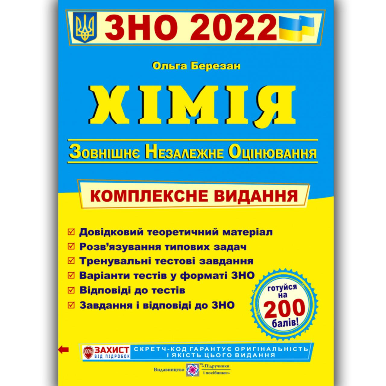 ЗНО 2022 Хімія Комплексне видання Авт: Березан О. Вид: Підручники і Посібники