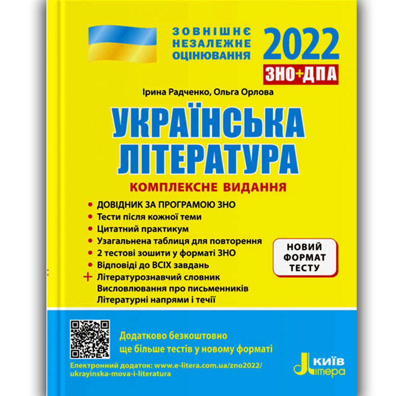 ЗНО 2022 Українська література Комплексне видання Авт: Радченко І. Вид: Літера