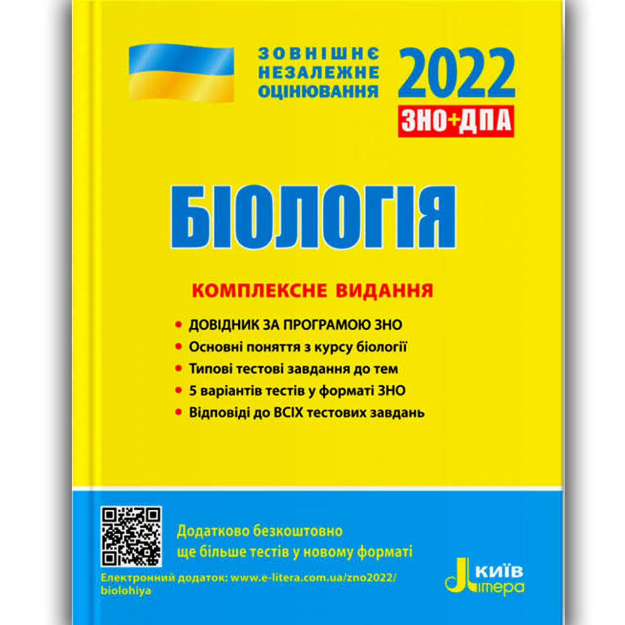 ЗНО 2022 Біологія Комплексне видання Авт: Біда О. Вид: Літера