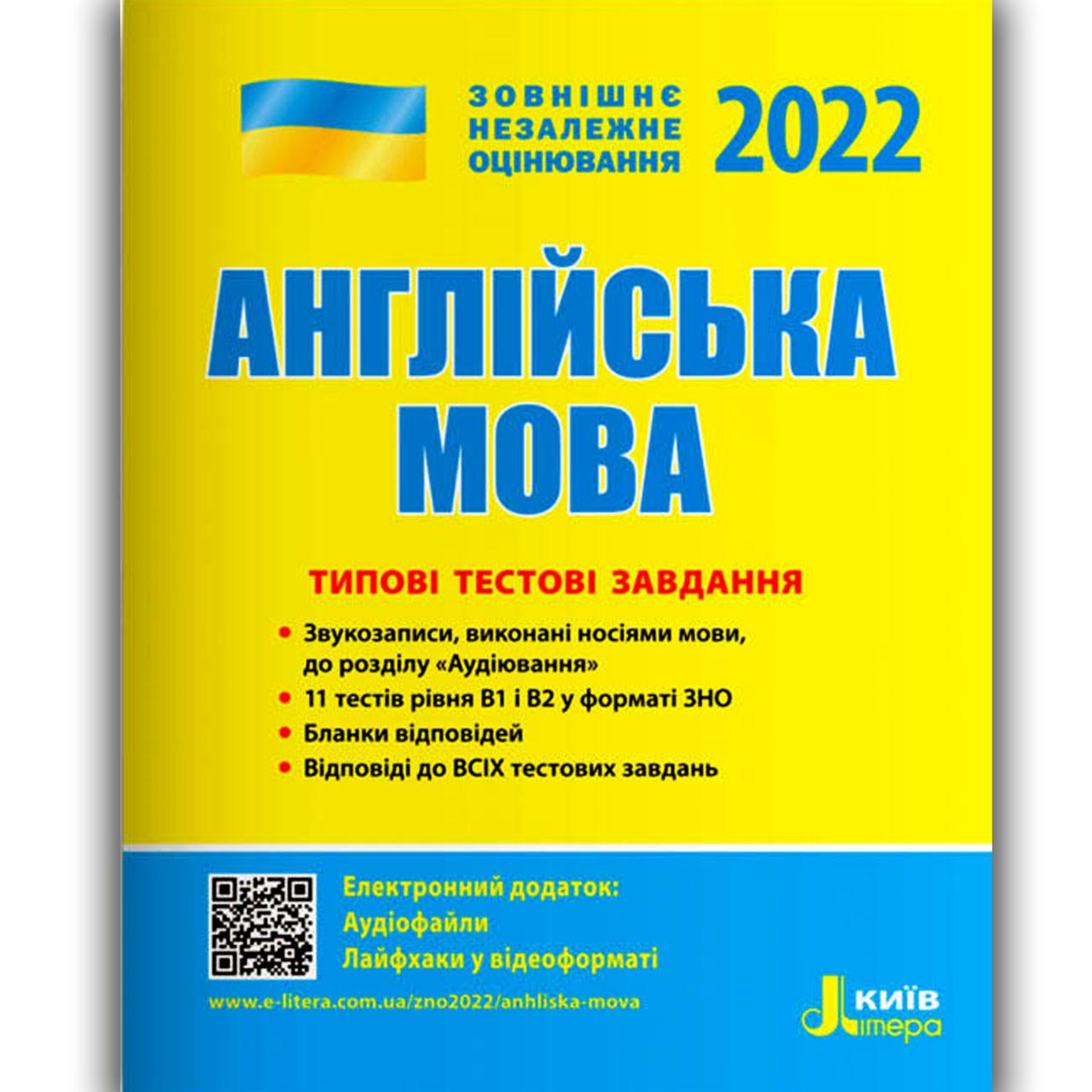 ЗНО 2022 Англійська мова Типові тестові завдання Авт: Мясоєдова С. Вид: Літера