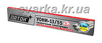 Электроды УОНИ-13/55 Ø 3 мм ПАТОН (пачка 2.5 кг)