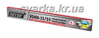 Электроды УОНИ-13/55 Ø 4 мм ПАТОН (пачка 2.5 кг)