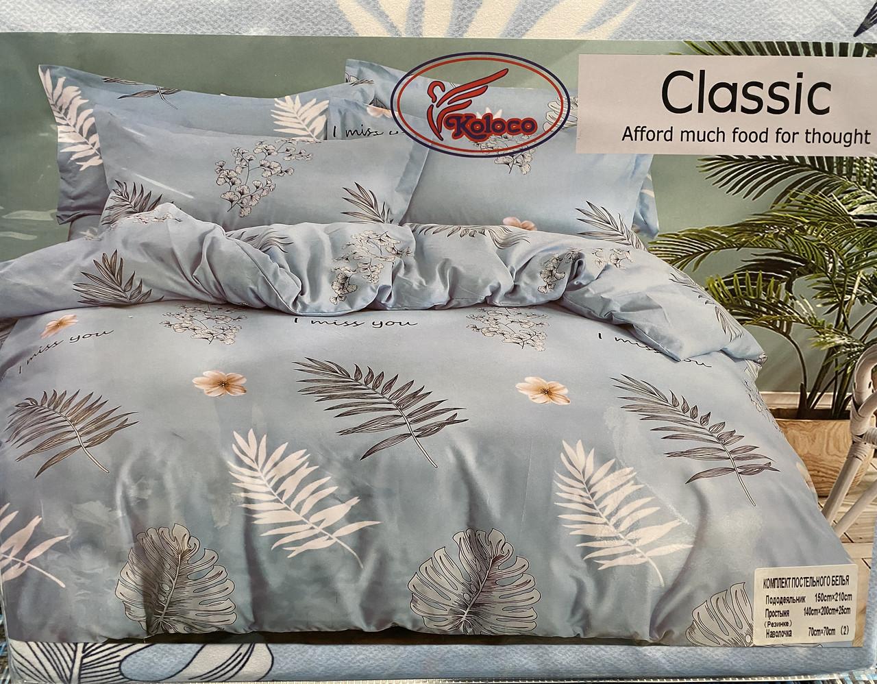 Комплект фланелевого полуторного постельного белья