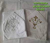 Полотенце для крестин с перчаткой . Турция. Оптом