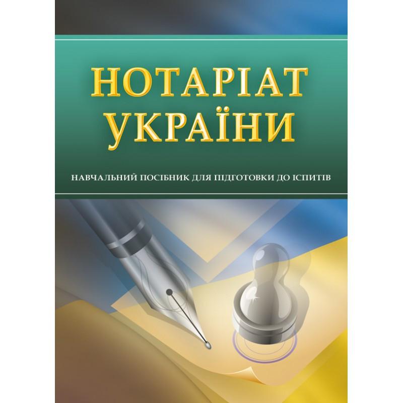 Нотаріат України. Для підготовки до іспитів.