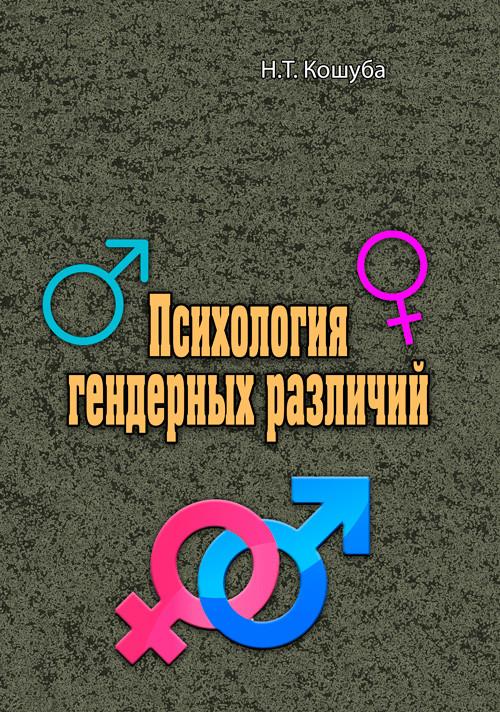 Психология гендерных различий