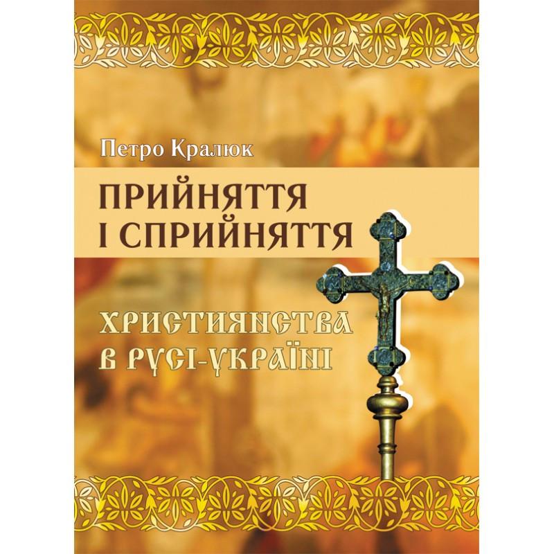 Прийняття і сприйняття християнства в Русі-Україні