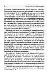 Прийняття і сприйняття християнства в Русі-Україні, фото 5