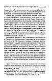 Прийняття і сприйняття християнства в Русі-Україні, фото 6