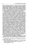 Прийняття і сприйняття християнства в Русі-Україні, фото 7