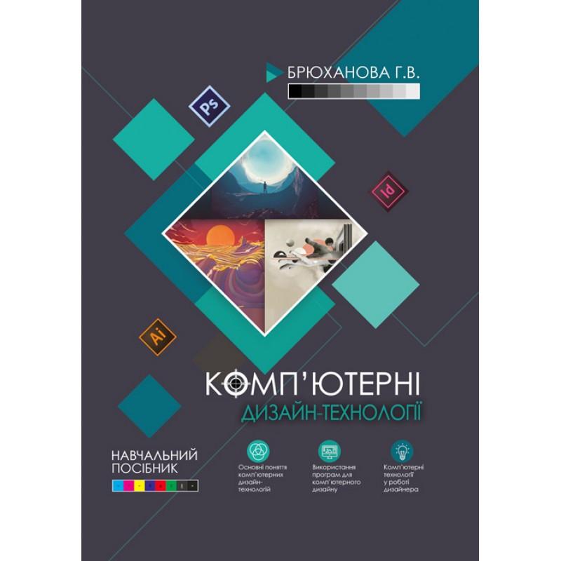 Комп'ютерні дизайн-технології: навчальний посібник