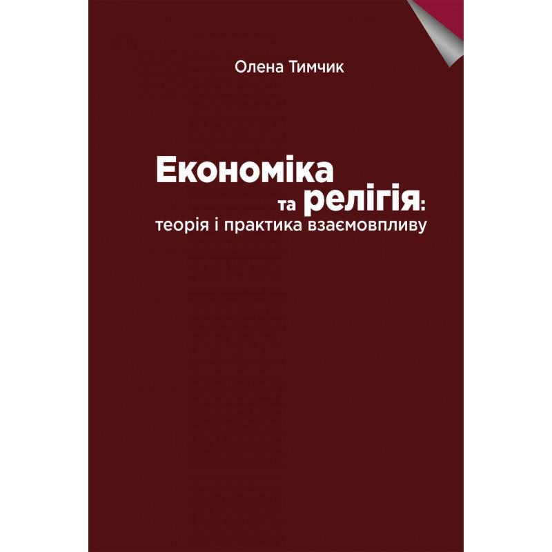 Економіка та релігія: теорія і практика взаємовпливу