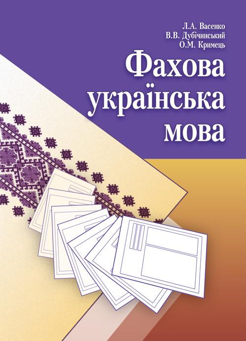 Фахова українська мова. Навчальний посібник рекомендовано МОН України