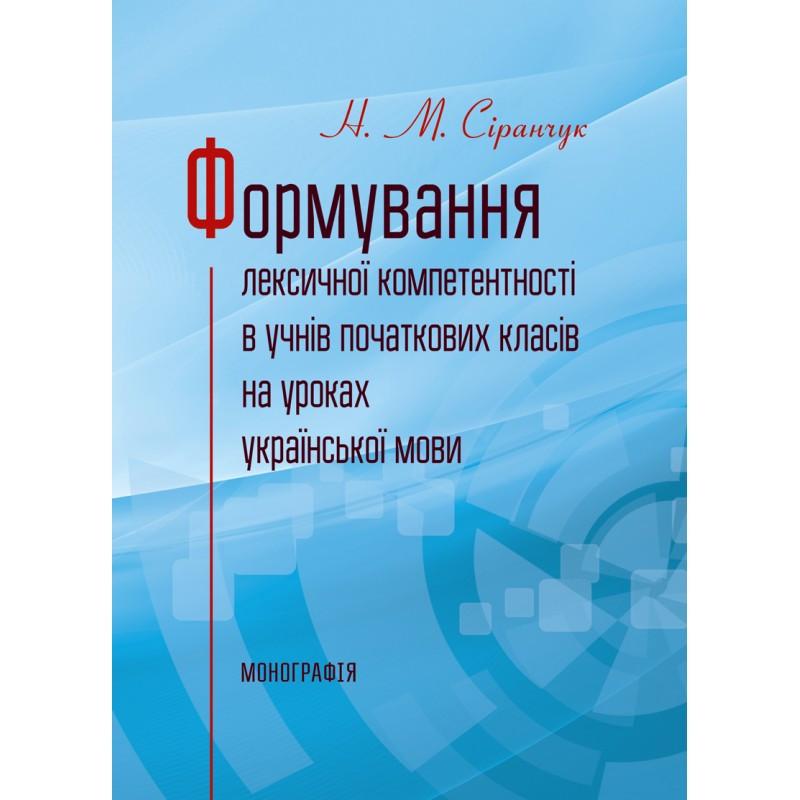 Формування лексичної компетентності в учнів початкових класів на уроках української мови Монографія