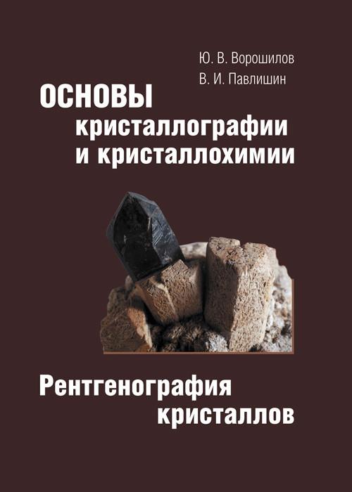 Основы кристаллографии и кристаллохимии. Рентгенография кристаллов. Учебник