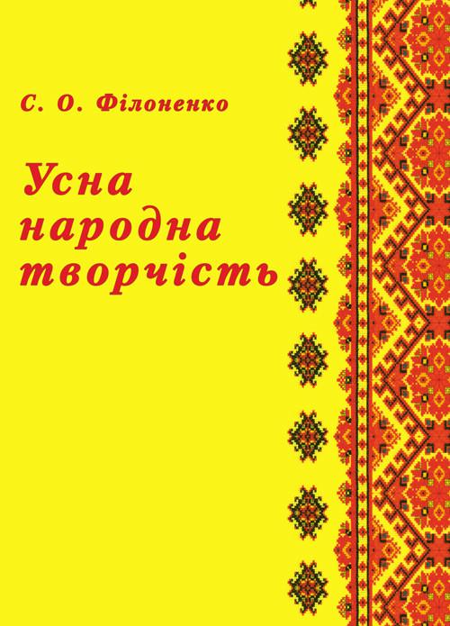 Усна народна творчість. Навчальний посібник рекомендовано МОН України