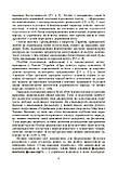 Усна народна творчість. Навчальний посібник рекомендовано МОН України, фото 5