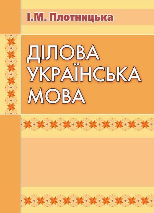 Ділова українська мова. 3-тє видання.