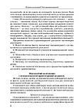 Основи психології для правоохоронців., фото 7