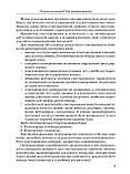 Основи психології для правоохоронців., фото 8