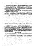 Основи психології для правоохоронців., фото 9