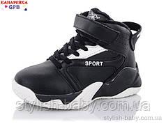Детские зимняя обувь. Детские зимние кроссовки 2021 бренда GFB - Канарейка для мальчиков (рр. с 26 по 31)