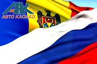 Молдова и Россия планируют подписать новое Соглашение в области международного транспорта