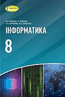 8 клас. Інформатика. Підручник (2021). Ривкінд Й.Я. Генеза