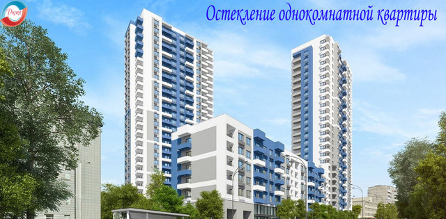 Остекление однокомнатной квартиры