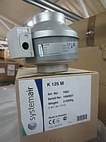 Вентилятор Systemair K 250 M Б/У