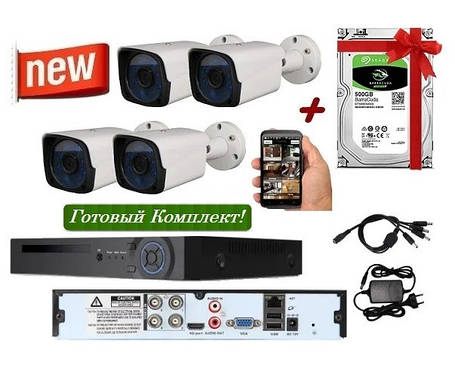 Full-HD Комплект Відеонагляду на 4 камери + Подарунок Жорсткий Диск 500Gb, фото 2