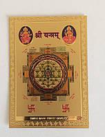 Янтра Шри / Shri Yantra #2