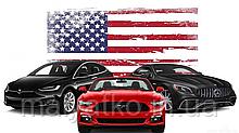 Авто із США під ключ, розмитнення, доставка