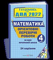 4 клас ДПА 2022. Математика. Орієнтовні перевірні роботи. Корчевська О.  ПІП