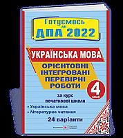 4 клас ДПА 2022. Українська мова і літературне читання. Орієнтовні перевірні роботи. Сапун Г. ПІП