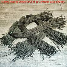 Петли лидкор , Climax CULT Leadcore 45 lbs со свинцовым сердечником , оригинал (Германия)