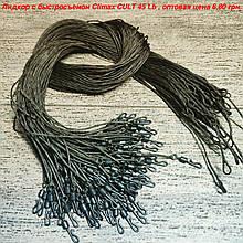 Лидкор с быстросъемом , Climax CULT Leadcore 45 lbs со свинцовым сердечником , оригинал (Германия)